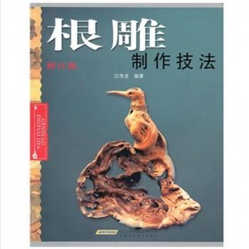 根雕制作技法(修订版)