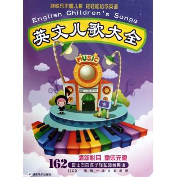 CD英文儿歌大全(10碟附书)