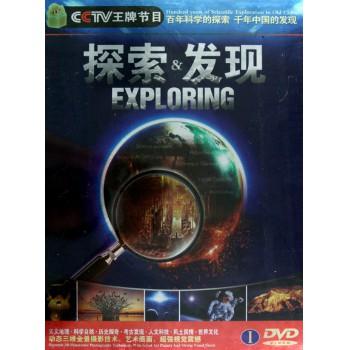 DVD探索&发现<Ⅰ>(30碟装)