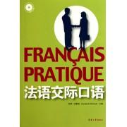 法语交际口语(附光盘)