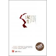 双生(2011纪念版)
