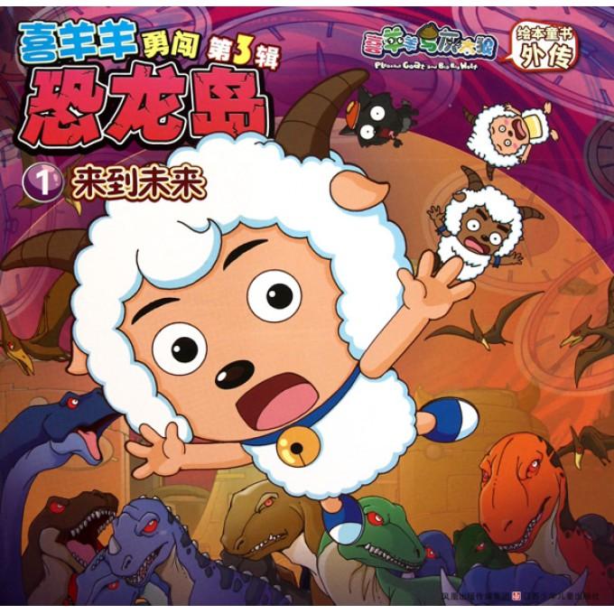 喜羊羊勇闯恐龙岛(1来到未来)/喜羊羊与灰太狼绘本童书外传