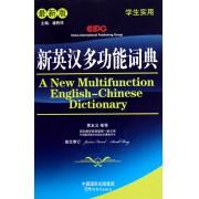 新英汉多功能词典(学生实用最新版)(精)