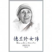 德兰修女传(在爱中行走最新修订版)