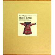 清宫服饰图典(精)/故宫经典