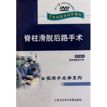 DVD脊柱滑脱后路手术(卫生部医学视听教材)/实用手术学系列