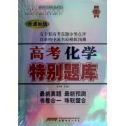 高考化学特别题库(新课标版)