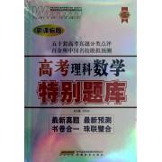 高考理科数学特别题库(新课标版)