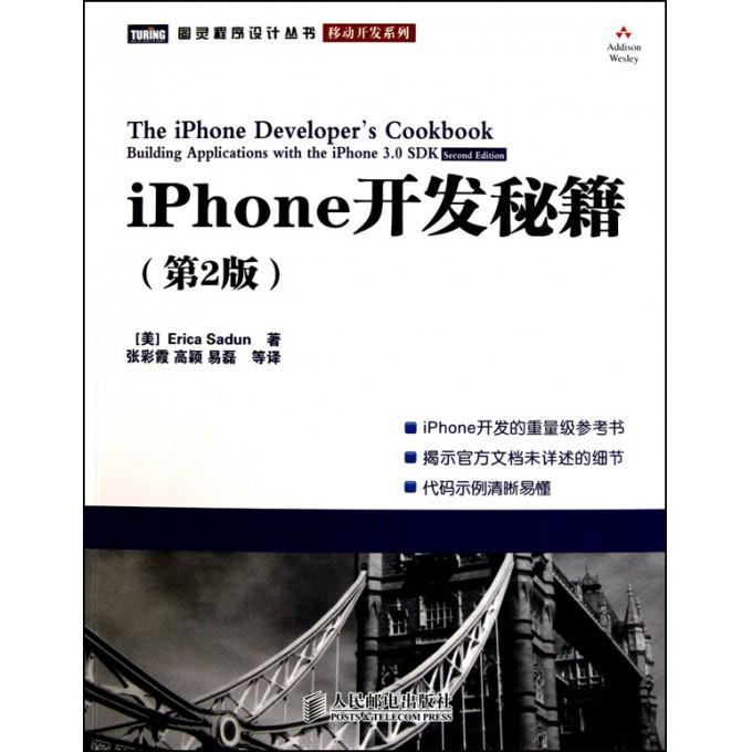 iPhone开发秘籍(第2版)/移动开发系列/图灵程序设计丛书