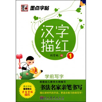 汉字描红(1)