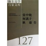 海上文学百家文库(张中晓何满子耿庸卷)(精)