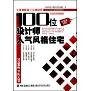 100位设计师人气风格住宅(精)