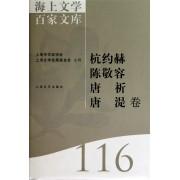 海上文学百家文库(杭约赫陈敬容唐祈唐湜卷)(精)