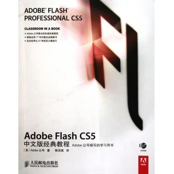 Adobe Flash CS5中文版经典教程(附光盘)