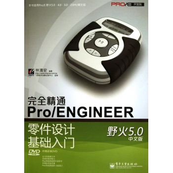完全精通Pro\ENGINEER野火5.0中文版零件设计基础入门(附光盘本书适用Pro\E野火5.0\4.0\3.0\2.0英文版)