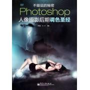 Photoshop人像摄影后期调色圣经(附光盘)