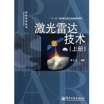 激光雷达技术(上下)/雷达技术丛书
