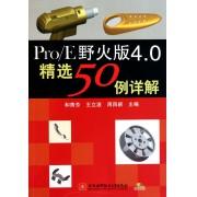 Pro\E野火版4.0精选50例详解(附光盘)