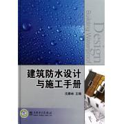 建筑防水设计与施工手册(精)