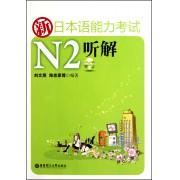 新日本语能力考试N2听解(附光盘共2册)