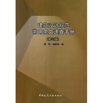 建筑设计规范常用条文速查手册(第3版)