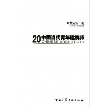 20中国当代青年建筑师