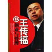 王传福谈创业与管理