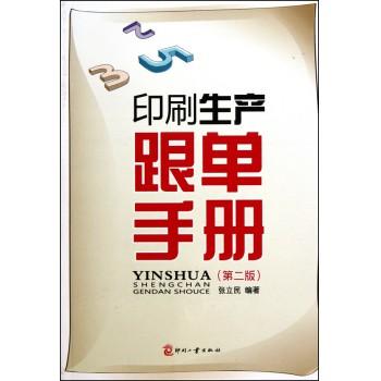 印刷生产跟单手册(第2版)
