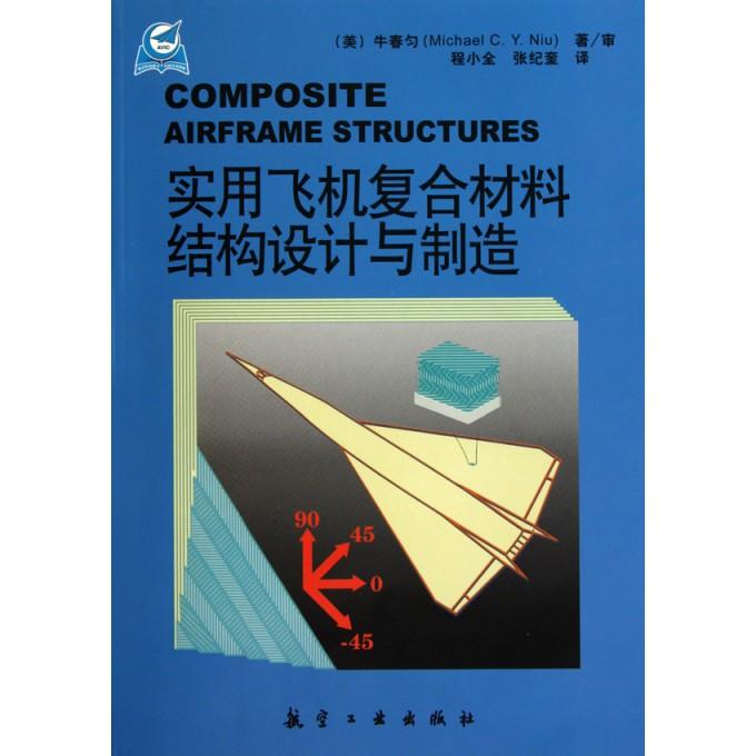 实用飞机复合材料结构设计与制造