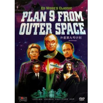 DVD外星第九号计划