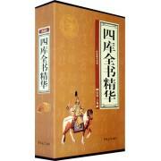 四库全书精华(共4册)(精)/理想藏书系列