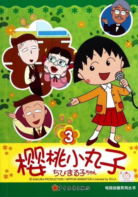 樱桃小丸子电视动画系列丛书(3)
