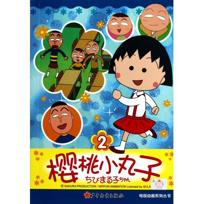 樱桃小丸子电视动画系列丛书(2)
