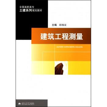 建筑工程测量(全国高职高专土建系列规划教材)