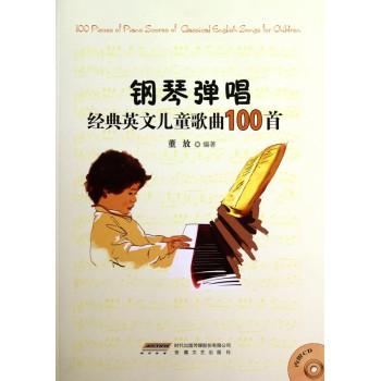 钢琴弹唱经典英文儿童歌曲100首(附光盘)
