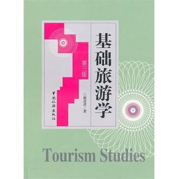 基础旅游学(第3版)