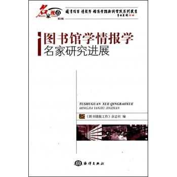 图书馆学情报学名家研究进展/名家视点图书馆学情报学档案学理论与实践系列丛书