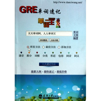 GRE单词速记/单词王
