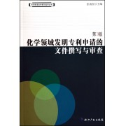 化学领域发明专利申请的文件撰写与审查(第3版)/专利申请文件撰写指导丛书
