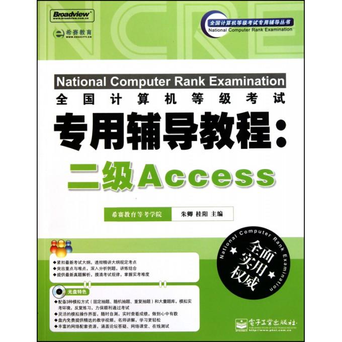 全国计算机等级考试专用辅导教程--二级Access(附光