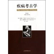 疾病考古学(第3版)