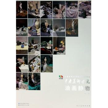 中央美术学院油画静物(中国高等艺术院校教学范本)