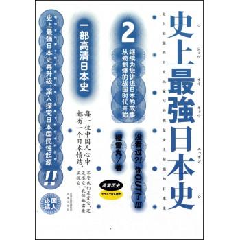 史上*强日本史(2)