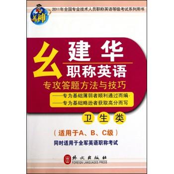 幺建华职称英语专攻答题方法与技巧(卫生类适用于A\B\C级同时适用于全军英语职称考试2011年全国专业技术人员职称英语等级考试系列用书)