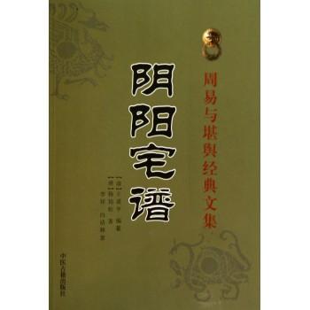 阴阳宅谱/周易与堪舆经典文集