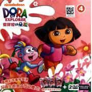 DVD爱探险的朵拉<4>(2碟附书)