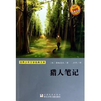 猎人笔记/世界少年文学经典文库