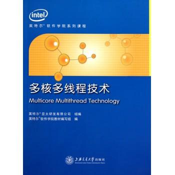 多核多线程技术(英特尔软件学院系列课程)