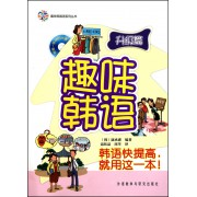 趣味韩语(附光盘升级篇)/趣味韩国语系列丛书
