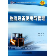 物流设备使用与管理(经管类高等职业教育课改系列规划教材)